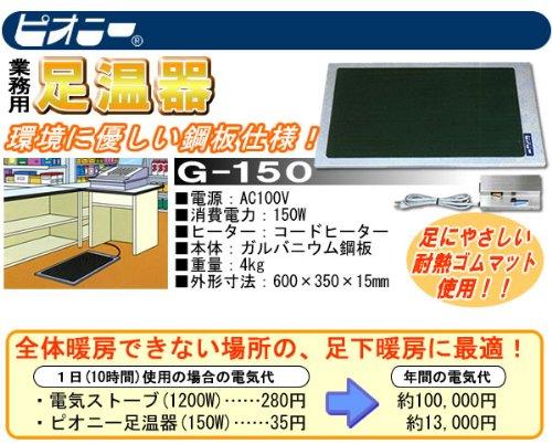 足温器G-150