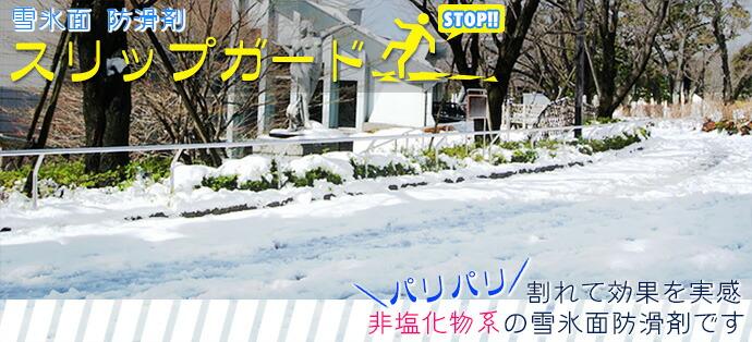 [スリップガード] パリパリ割れて効果実感。非塩化物系の雪氷面防滑剤です