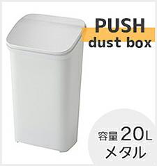 スムース(smooth)プッシュダストボックス20 メタル