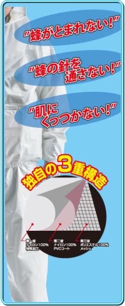 蜂防護服ラプター3 製品特徴2