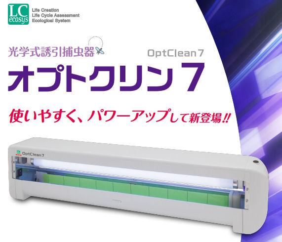 イカリ消毒株式会社オプトクリン7