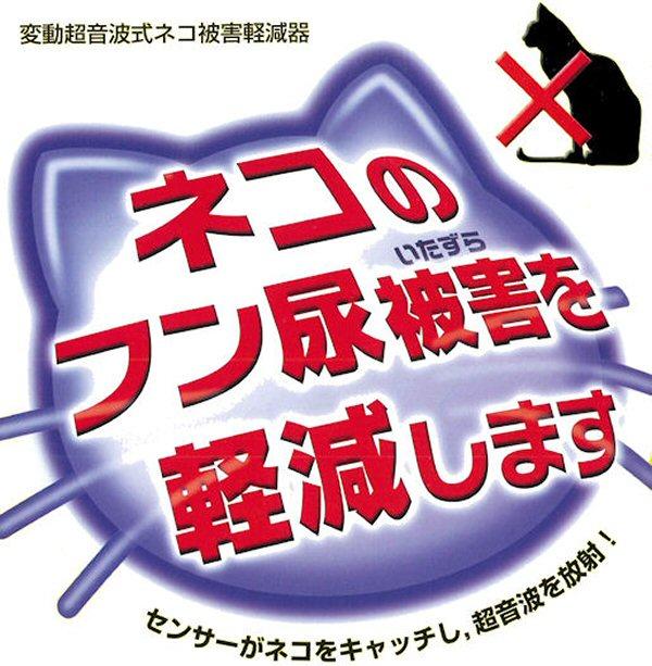 置くだけでネコのフン尿被害を軽減します