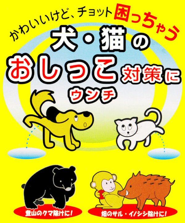 田畑を荒らすサルやイノシシ、野良犬や野良猫のおしっこ対策に、彼らの天敵であるオオカミの匂いを利用した忌避アイテム