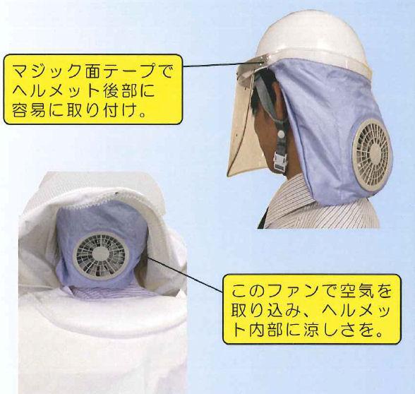 株式会社倉本産業 アンチ・ホーネットIII フード空調ファン