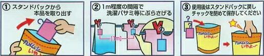 カメムシいやよ〜 20g×5袋