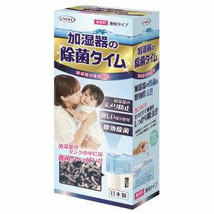 加湿器の除菌タイム