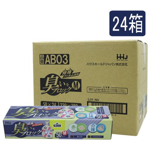 臭いブロック BOXタイプ 50枚入 24箱