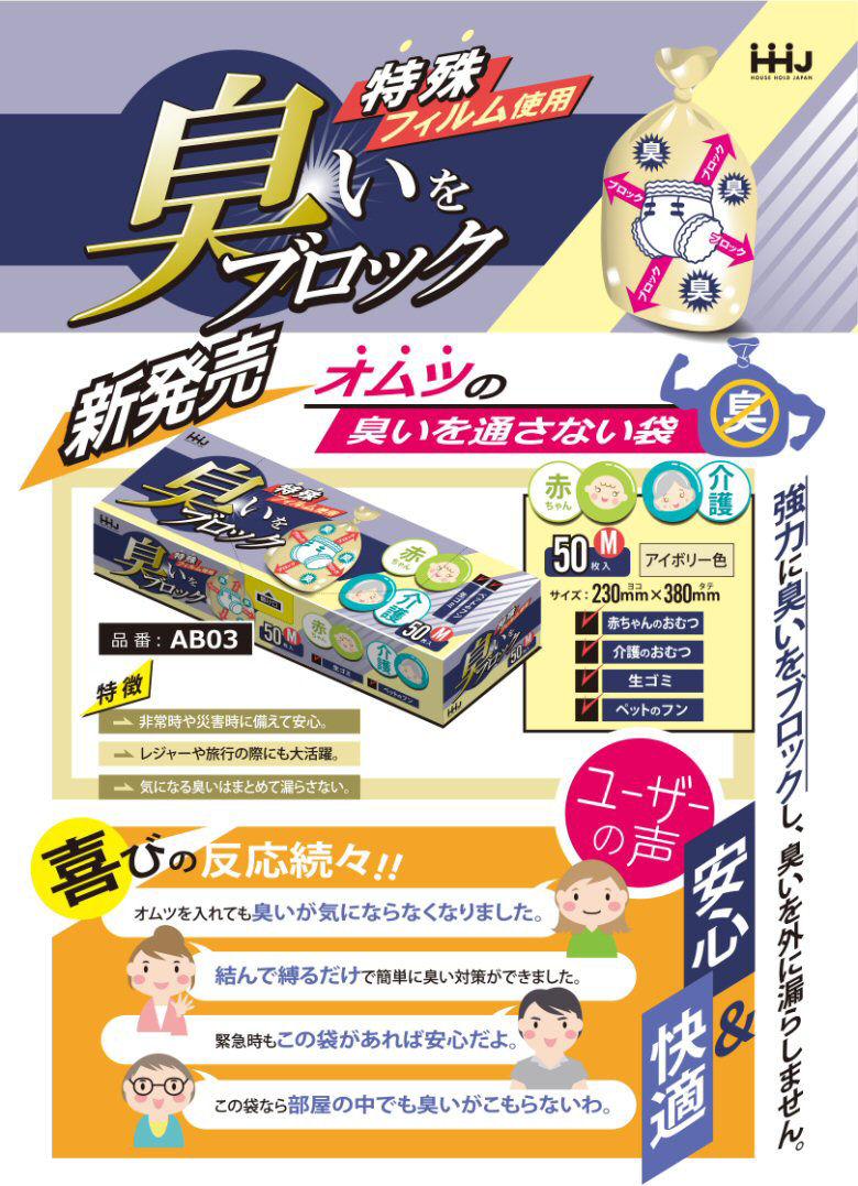ハウスホールドジャパン株式会社 臭いブロック BOXタイプ AB03