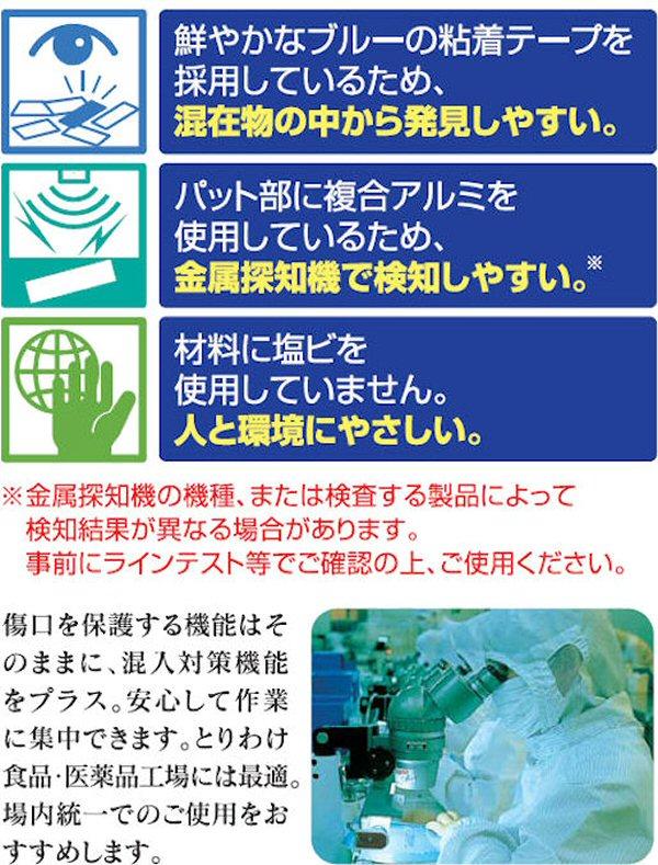 異物混入対策救急絆創膏・ブルーバンデージ:食品工場や医薬品工場に最適