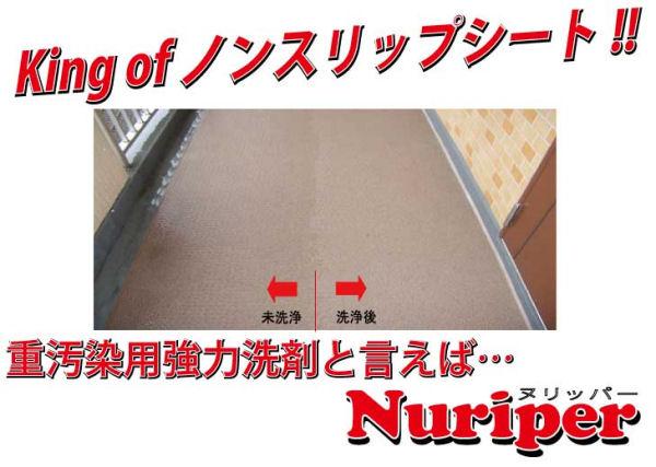 コスケム ヌリッパー 19L 【床の重汚染用強力洗剤】