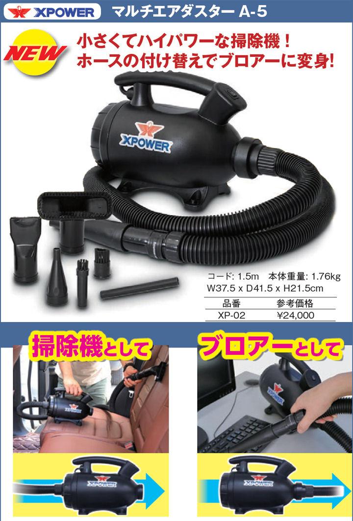 株式会社ソニカル XPOWER マルチエアダスター A-5
