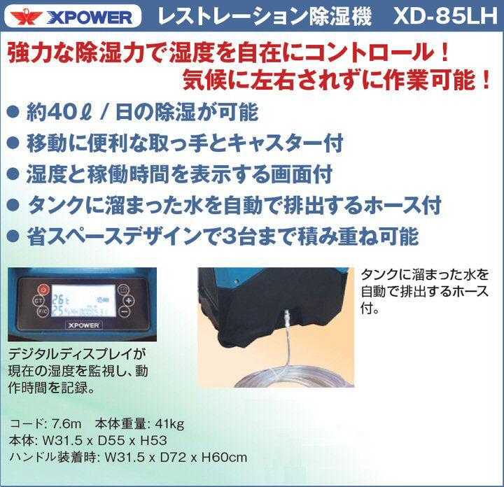 株式会社ソニカル XPOWER レストレーション除湿機 XD-85LH