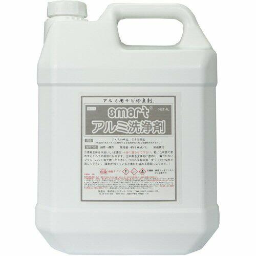 スマート アルミ洗浄剤 4L