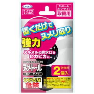 ヌメトールカバータイプ詰め替え用 20gx2