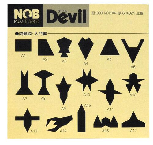 NOB PUZZLE Devil (パズル デビル)