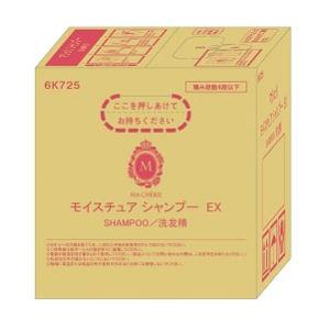 マシェリ モイスチュア シャンプー EX 10L