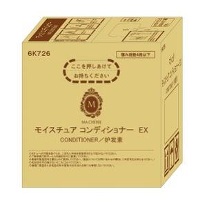 マシェリ モイスチュア コンディショナー EX 10L