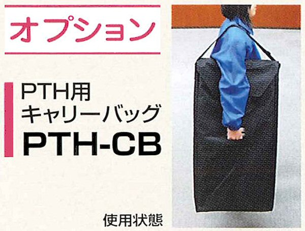 持ち運び便利な伸縮梯子・伸縮はしごPTH:専用キャリーバッグPTH-CB