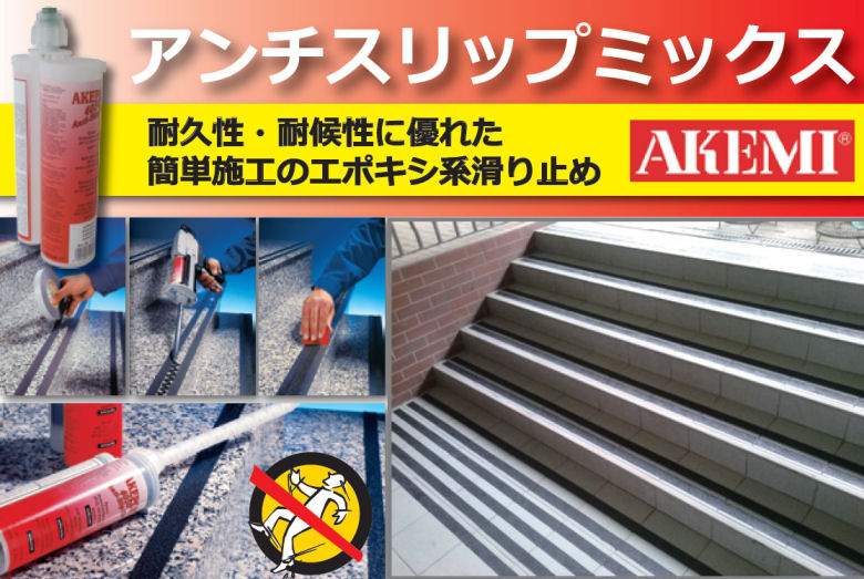 藤栄株式会社 AKEMI アンチスリップミックス