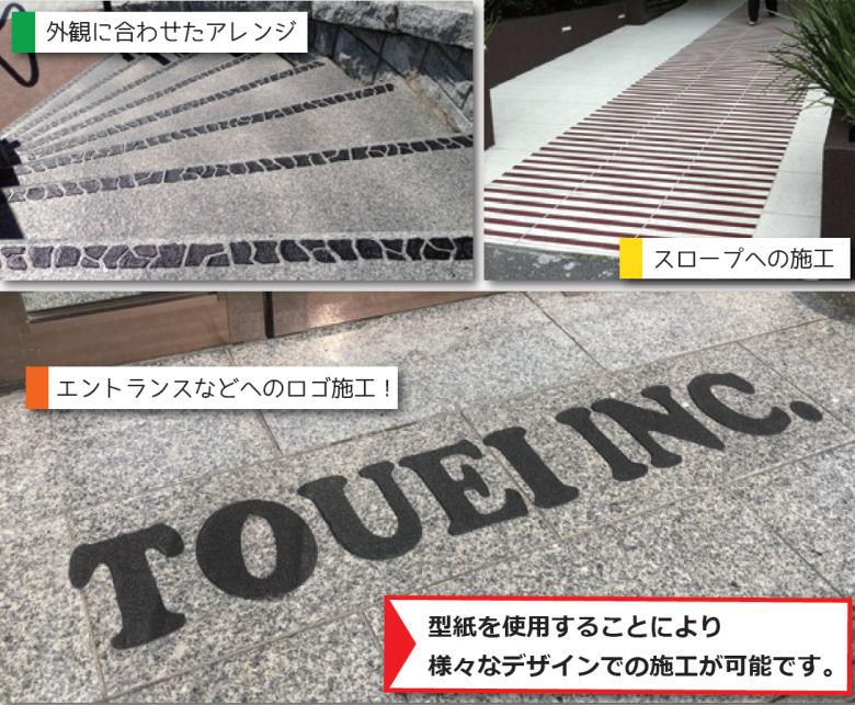 藤栄株式会社 AKEMI アンチスリップミックス スターターセット