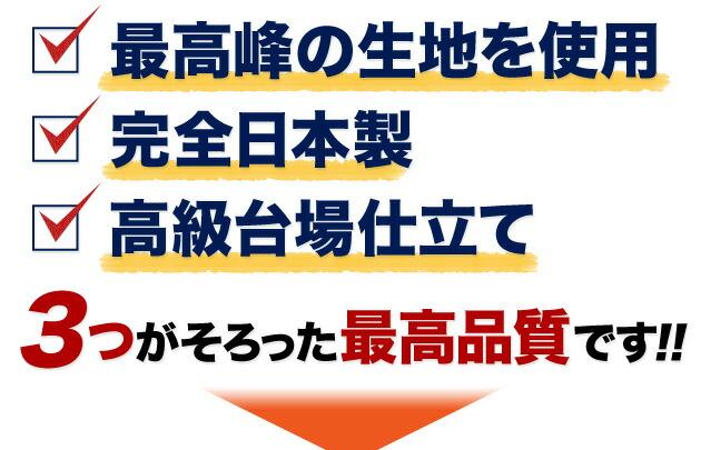 最高峰の生地を使用 完全日本製 高級台場仕立て