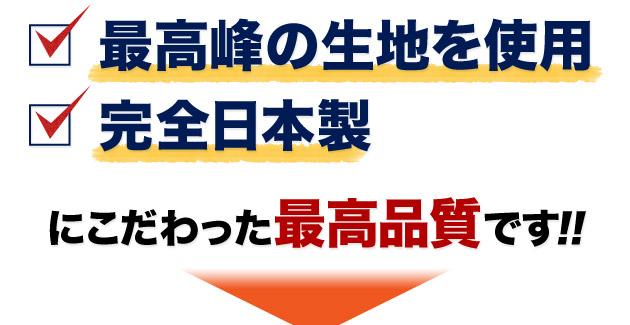 最高峰の生地を使用 完全日本製