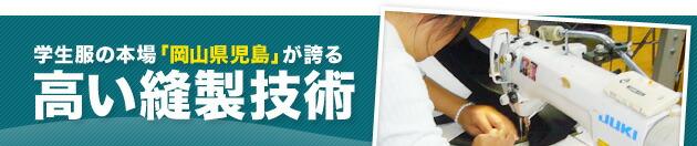 学生服の本場「岡山県児島」が誇る 高い縫製技術