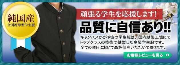 純国産 全国標準学生服