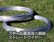 獣害対策 電気柵用 スチール製高張力鋼線 ストレートワイヤー