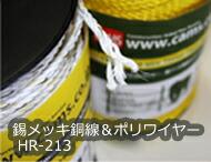 獣害対策 電気柵用 錫メッキ銅線&ポリワイヤーCCP_HW-213