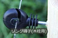 電気柵用碍子 リング碍子(木柱用)