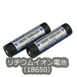 リチウムイオン電池(18650)