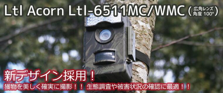 赤外線センサートレイルカメラLtl Acorn Ltl-6511MC/WMC