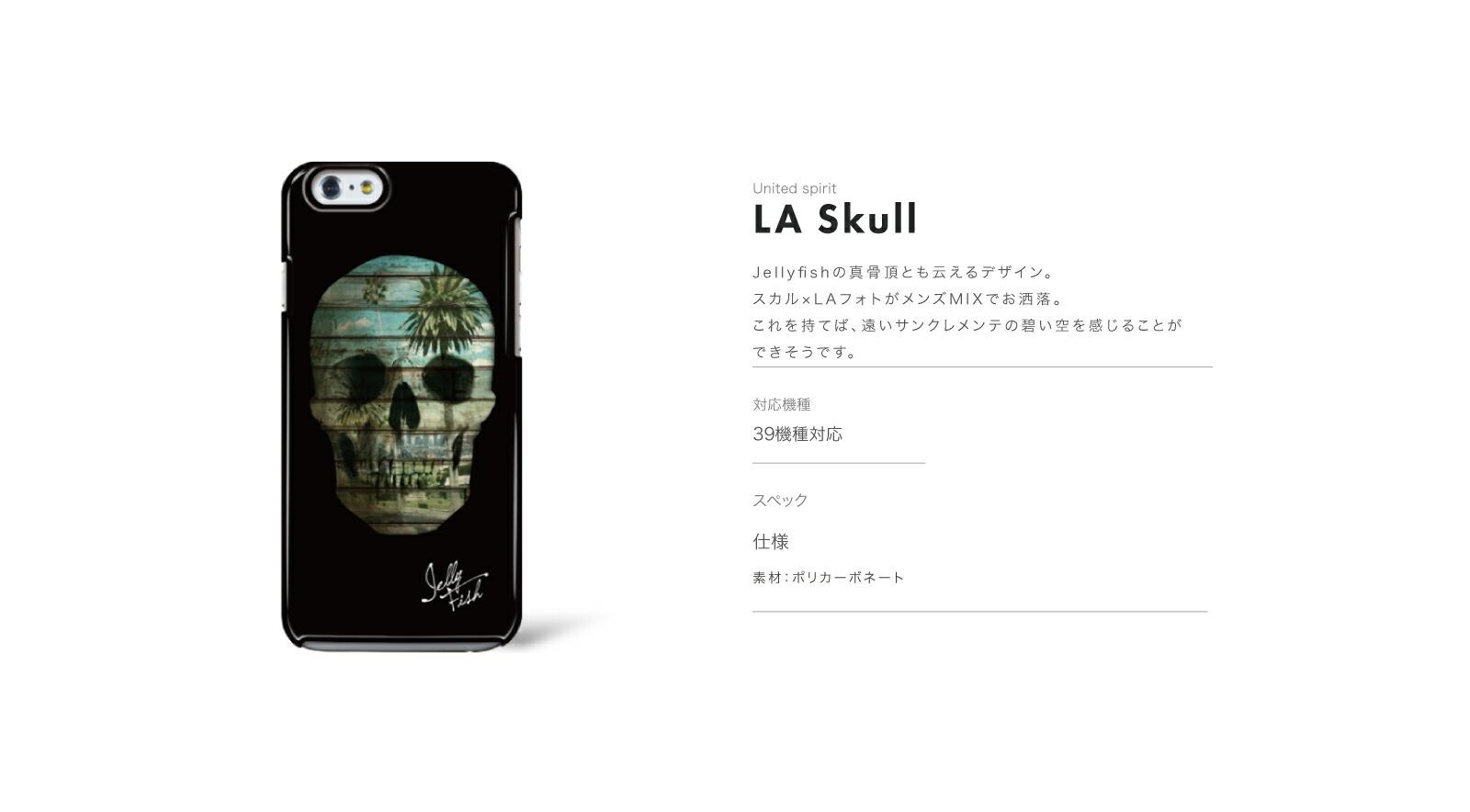 5df89fcbc1 送料無料 docomo au アイフォン6 スマホカバー iPhone6 iPhone6Plus iPhone5s iPhone5 LASkull ( ハードケース) スマホケース スマホ カバー ...