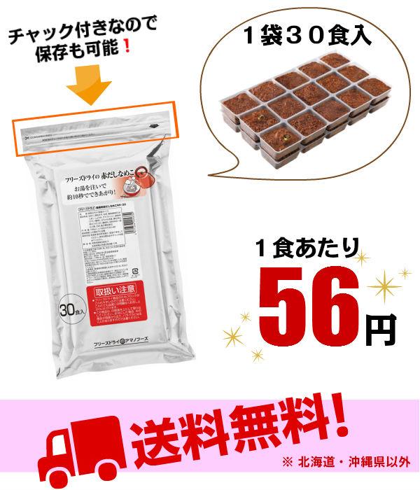 1食あたり56円