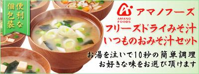 アマノフーズ いつものおみそ汁セット