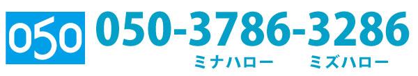 050-3786-3286