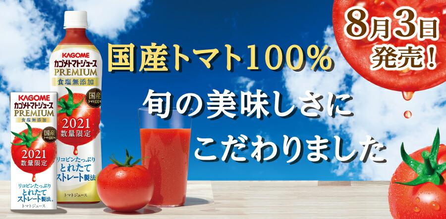 トマトプレミアム