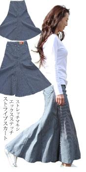 エックスストライプスカート