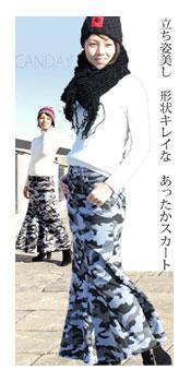 あったかAライン迷彩柄スカート