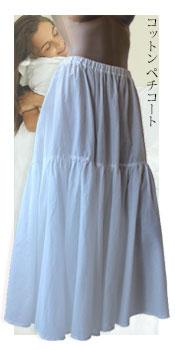 コットンペチコート スカート