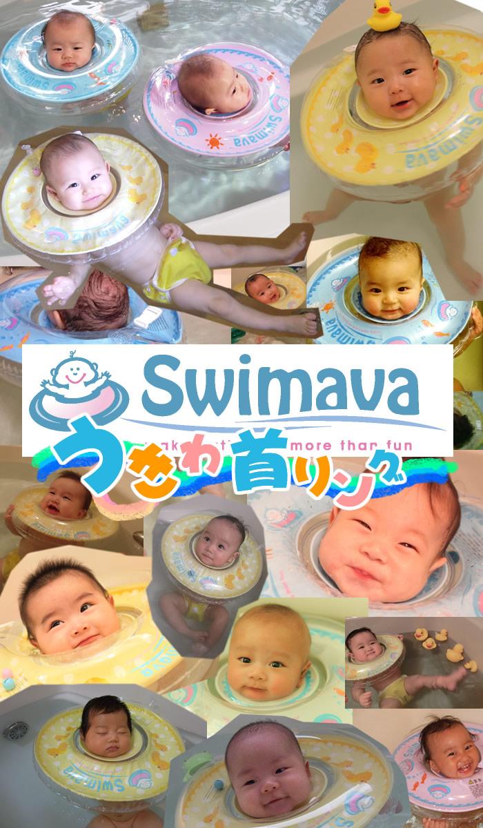 Candy comware  라쿠텐 일본: スイマーバ Swimava うきわ 목 반지에서 ...