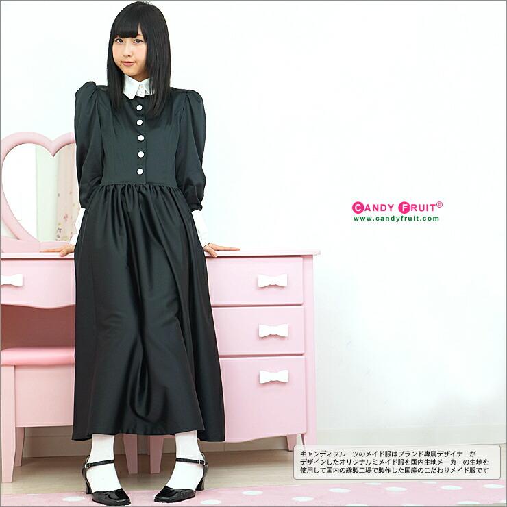 ロングメイド服・ブラックキャルティエメイド服
