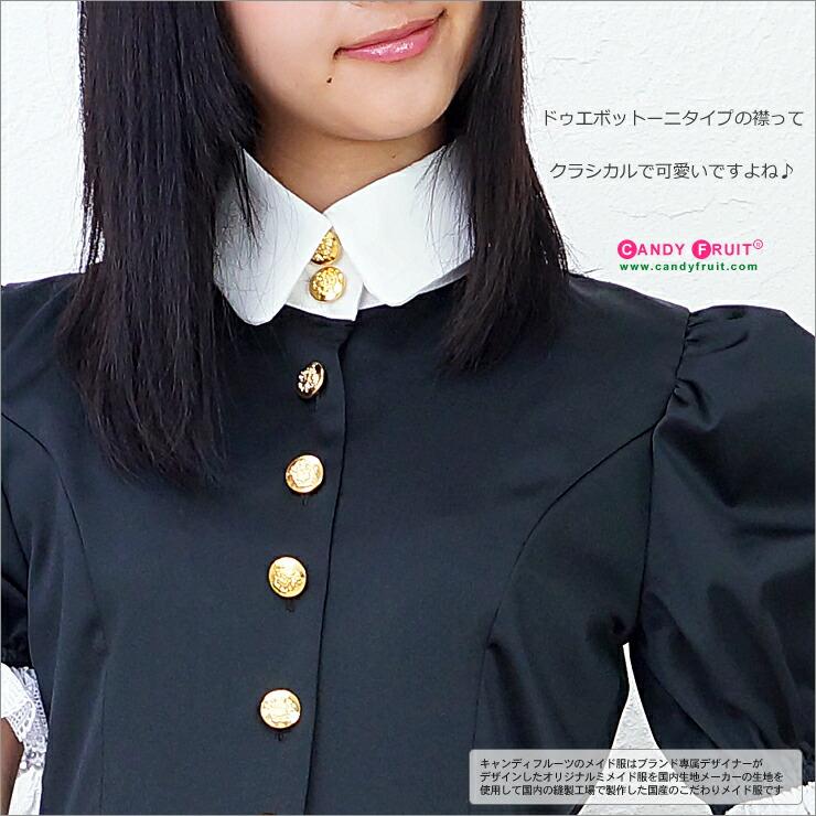 【メイド服 コスプレ コスチューム】エスターメイド服