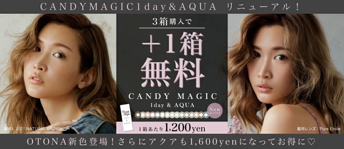 CANDYMAGIC 1day & AQUA リニューアル