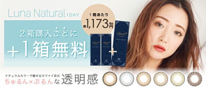 Luna Natural 1day 公式ショップ限定 2箱購入で+1箱プレゼント