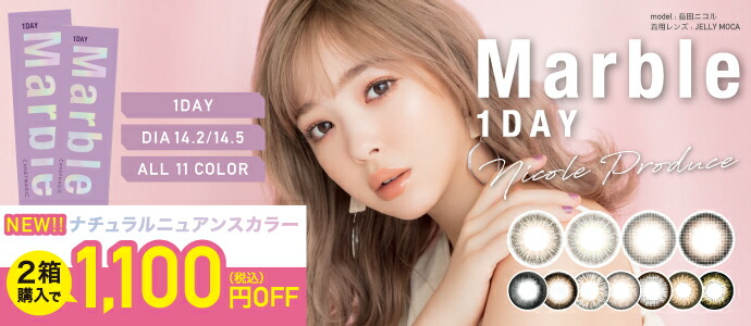 Marble 1day 公式ショップ限定 お得!2箱まとめ買いで1,100円OFF