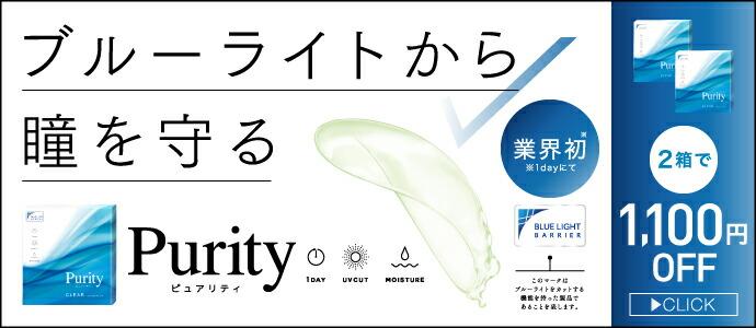 Purity CLEAR 公式ショップ限定 お得!2箱まとめ買いで1,100円OFF