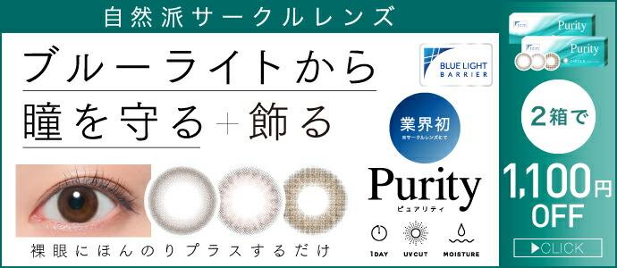 Purity CIRCLE 公式ショップ限定 お得!2箱まとめ買いで1,100円OFF