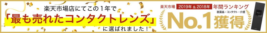 楽天市場店にてこの1年で「最も売れたコンタクトレンズ」に選ばれました!